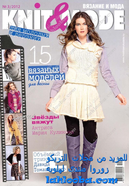 Журналы по вязанию knit