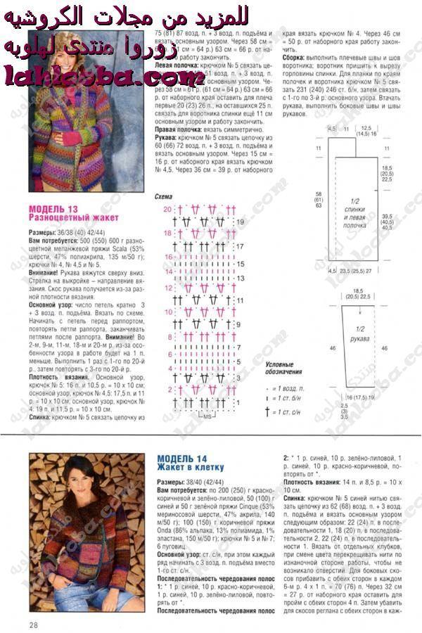 Схемы узоров для меланжевой пряжи для вязания спицами 40