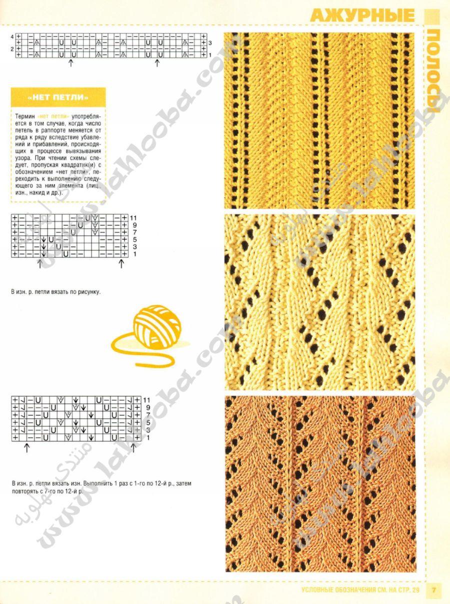 Схемы вязания спицами c ажурными узорами на 96