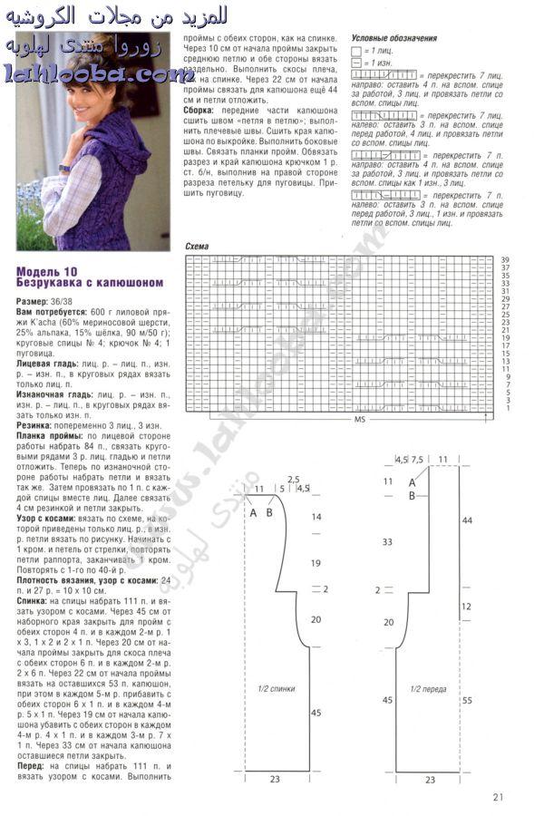 Вязание жилет с капюшоном спицами для 345