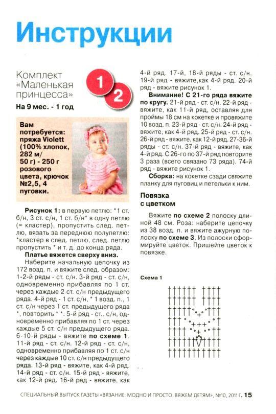 Вязание для девочек до 1 года крючком со схемами 50