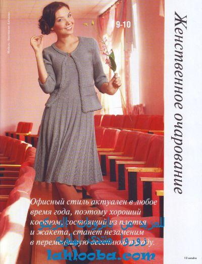 Вязание костюма спицами для женщин с описанием