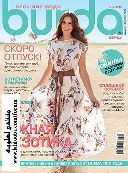 مجلة بوردا عدد 5-2012